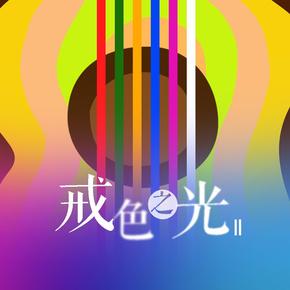 戒色之光II(歌曲专辑)-喜马拉雅fm
