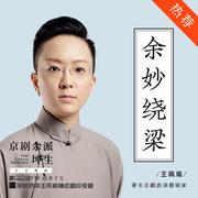 〔余妙绕梁 · 王珮瑜〕专辑