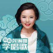【致敬周璇】中国流行音乐的开拓者(限时免费试听)-喜马拉雅fm