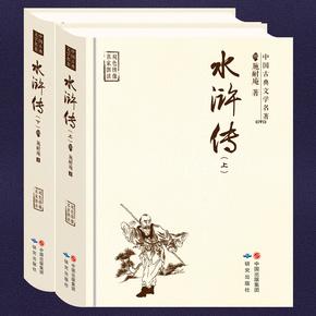 水浒传-原文朗读【四大名著】-喜马拉雅fm
