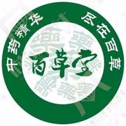 中医男性健康专栏