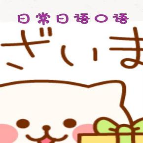 日本女孩教你日常日语口语-喜马拉雅fm