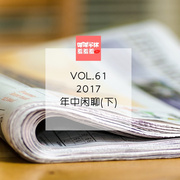 喋喋不休羞羞羞VOL.61-2017年中闲聊-下