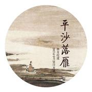 【古琴】传统名曲《平沙落雁》杨青演奏-喜马拉雅fm