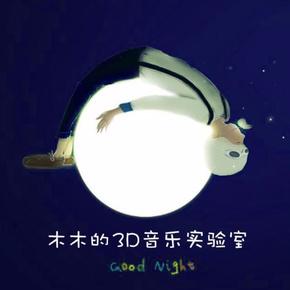【3D环绕】失眠治愈~音乐体验馆