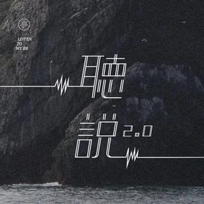 喜马拉雅首发-《亭林听说2.0》-喜马拉雅fm