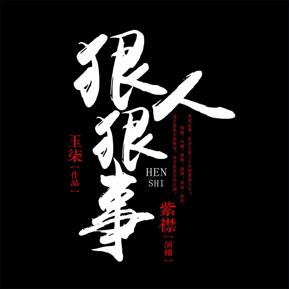 《狠人狠事》真实记录社会大哥残酷奋斗史:紫襟故事