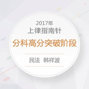 2017韩祥波民法笔记攻略司考免费课程-上律指南针分科高分突破阶段-喜马拉雅fm