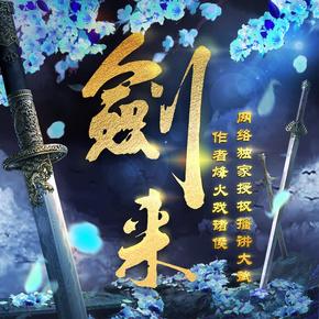 《剑来》烽火戏诸侯 新作-喜马拉雅fm