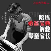 第33课【琴童成长】什么样的钢琴比赛,值得参加?-喜马拉雅fm