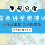 【博雅日课】132 诺奖童书系列:霍桑讲希腊神话03