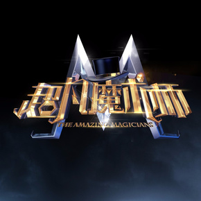 《超凡魔术师》-喜马拉雅fm