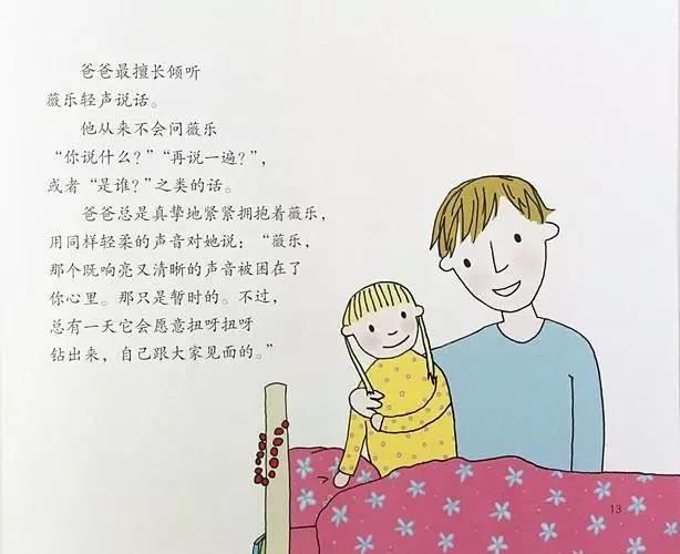 害羞小孩的故事:轻声说话的薇乐