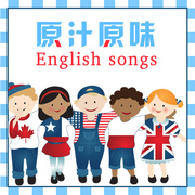 原汁原味磨耳朵:super simple songs英语启蒙儿歌