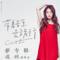 二珂「带着音乐去旅行 新专辑巡回演唱会」启动10月13日上海站-喜马拉雅fm