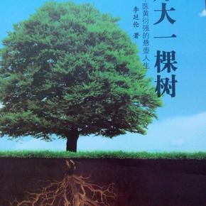 好大一棵树-喜马拉雅fm