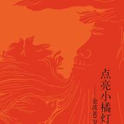瓢虫日记(1,2,3)-喜马拉雅fm