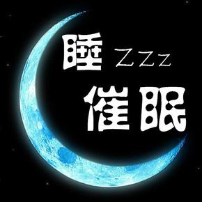 轻催眠[失眠治愈系]正念静心减压-喜马拉雅fm