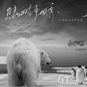 【直播回听】熊熊的有声世界-喜马拉雅fm