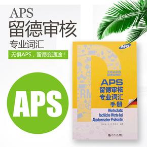 APS留德审核专业词汇-喜马拉雅fm