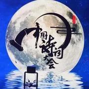 【第五期】山居秋暝 问刘十九 终南别业-喜马拉雅fm