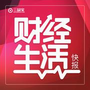 【财经生活38】这个投资请坚决远离!