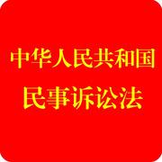 民事诉讼法【第十三章 简易程序】-喜马拉雅fm