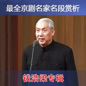 钱浩梁最全京剧唱段合集