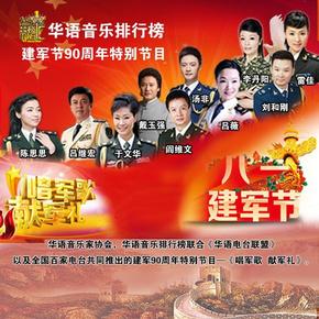 【华语音乐排行榜】八一建军90周年特别节目-喜马拉雅fm