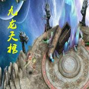 九龙天棺028-喜马拉雅fm