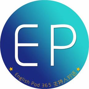 EnglishPod 365 主持人对话合辑-喜马拉雅fm