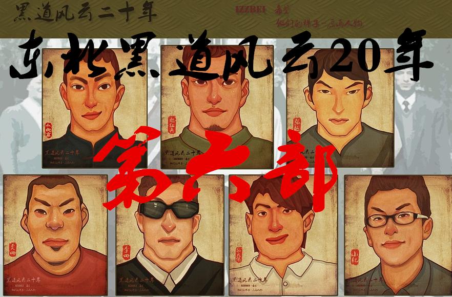 东北往事-风云20年[第六部]