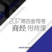2017蒋四金司考商经带背课