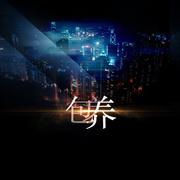 紫叶枫林-包养第一期【广播剧】