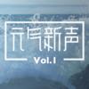 元气新声 vol.1