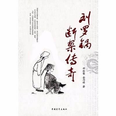 刘罗锅传奇-张少佐