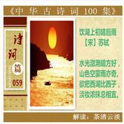 《中华古诗词100集》059 饮湖上初晴后雨-喜马拉雅fm