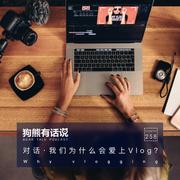 258期:对话·我们为什么会爱上Vlog?- Why vlogging-喜马拉雅fm