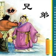 四海之内皆兄弟sì hǎi zhī nèi jiē xiōng dì-喜马拉雅fm