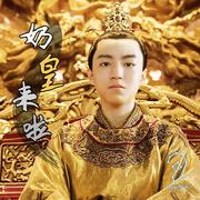 【奶皇来啦】王俊凯KING记左耳电台 凯式特仑苏第四期