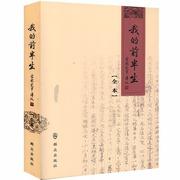 『我的前半生(全本)』-爱新觉罗·溥仪