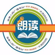 淄博首届朗读大汇