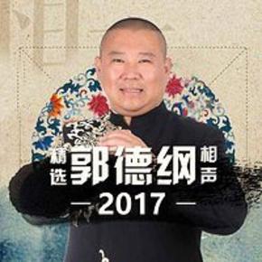 郭德纲2017精选相声-喜马拉雅fm