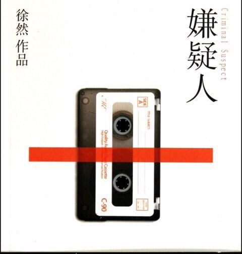 都市悬疑小说《嫌疑人》 [作者:徐然 演播:木蓝]