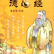 老子《德道经》-熊春锦(文本)第五十九章 不盈(15)-喜马拉雅fm