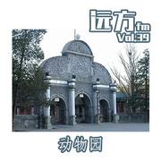 Vol.39【杂谈】逛动物园的正确姿势-喜马拉雅fm