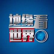 """中国系列26-卫国的前世今生(二)-""""三监""""的下场与周公的再布局-喜马拉雅fm"""