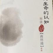 南怀瑾老师《禅与生命的认知初讲》 第二日/第一堂/第二堂-喜马拉雅fm