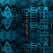 【点灯二十夜】第二十夜·天花板-喜马拉雅fm