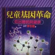 儿童基因革命/美国儿科医学博士.李世敏著-5